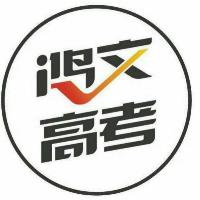 汉滨区鸿略文化教育培训学校有限公司