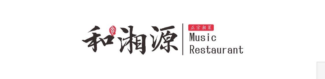 安康和湘源餐饮服务有限公司
